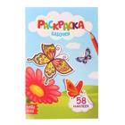 "Раскраска ""Бабочки"" 14 х 21 см 58 наклеек 12 стр."