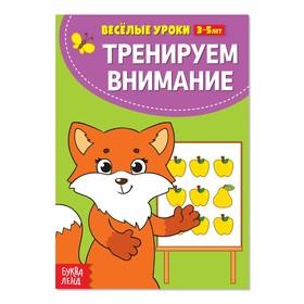 Весёлые уроки 3-5 лет «Тренируем внимание», 20 стр.
