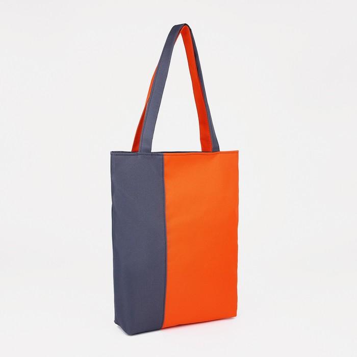 Сумка пляжная, отдел без молнии, цвет серый/оранжевый