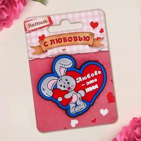 "Magnet ""Love is"", 6 x 5.3 cm"