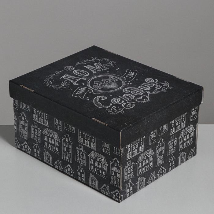 Складная коробка «Дом там, где сердце», 31,2 х 25,6 х 16,1 см