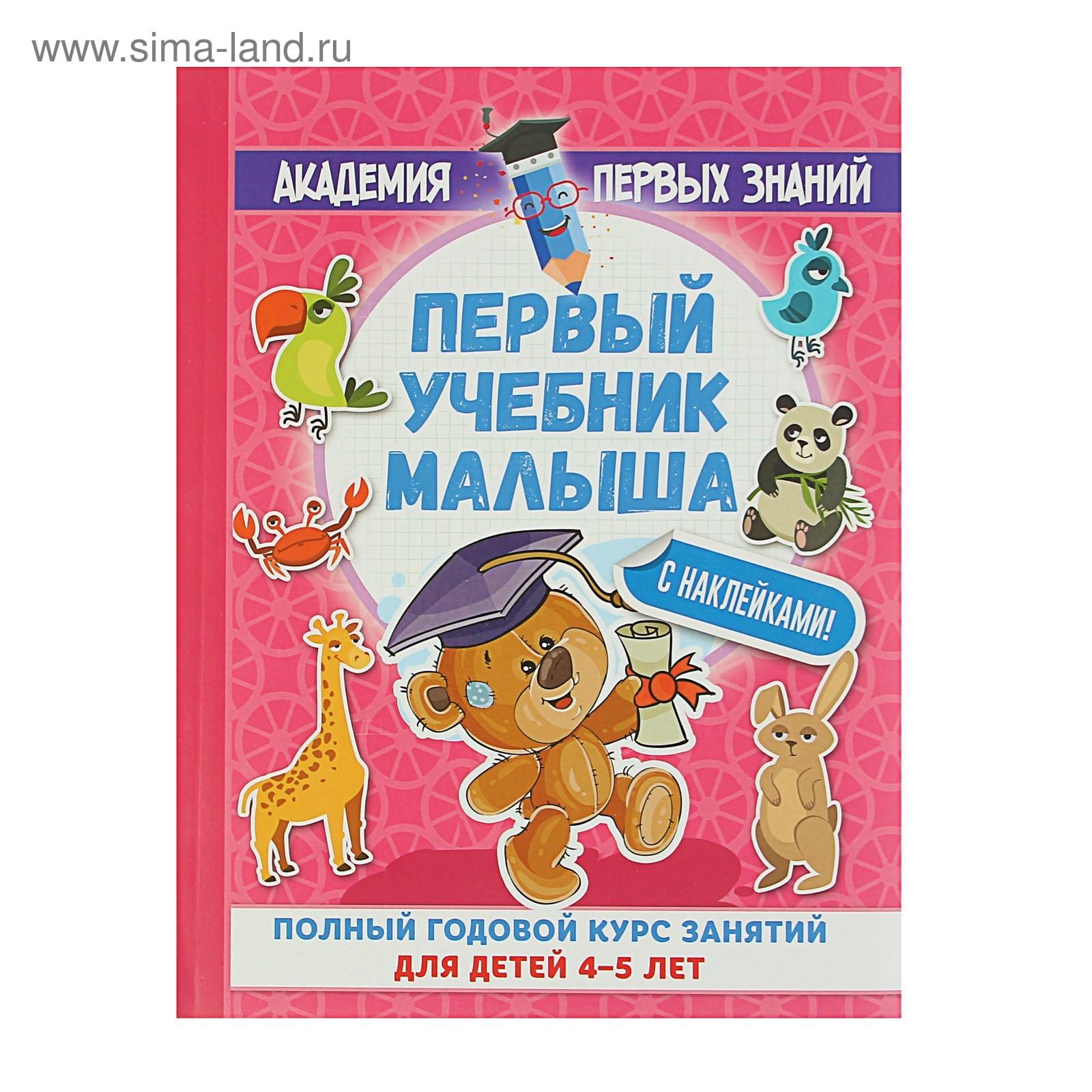 Первый учебник малыша с наклейками. Полный годовой курс ...
