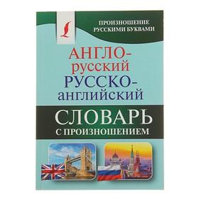 Англо-русский — русско-английский словарь с произношением. Матвеев С. А.