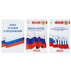 Комплект из 3-х книг: Книга отзывов и предложений, Правила торговли, Закон о защите прав потребителей
