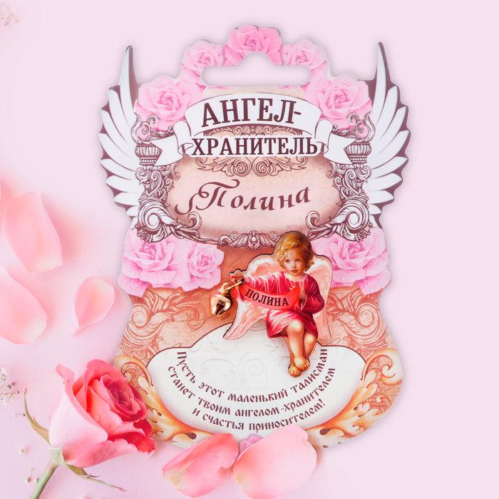 "Сувенир ангел ""Полина"""