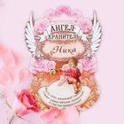 "Сувенир ангел ""Ника"""