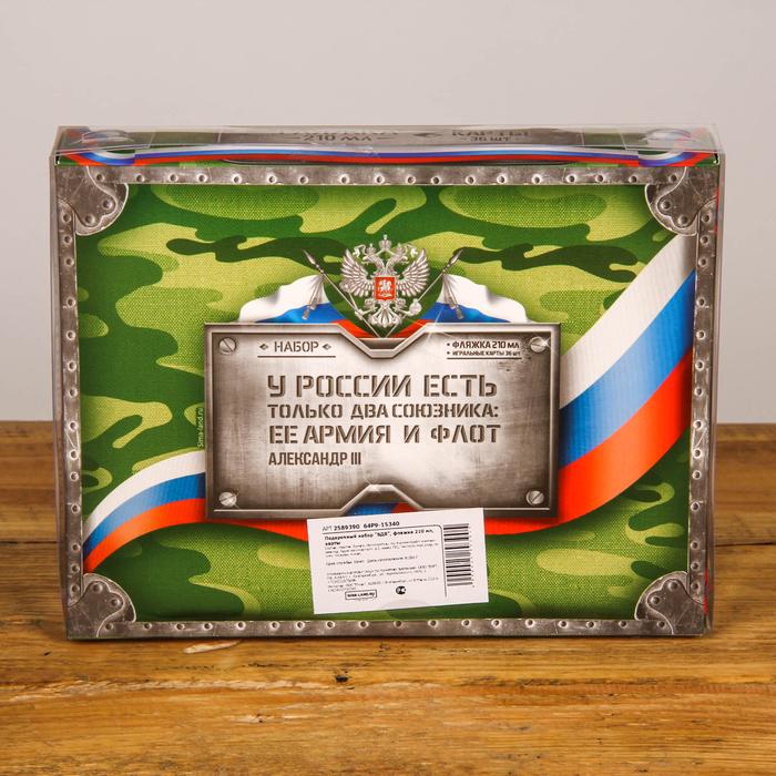 """Подарочный набор """"ВДВ"""", фляжка 210 мл, карты (36 шт.)"""