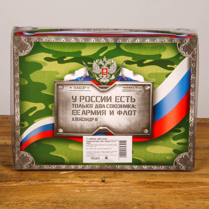 """Подарочный набор """"ВВС"""", фляжка 210 мл, карты (36 шт.)"""