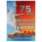 """Плакат """"75 лет Великой Сталинградской битвы"""", А2"""