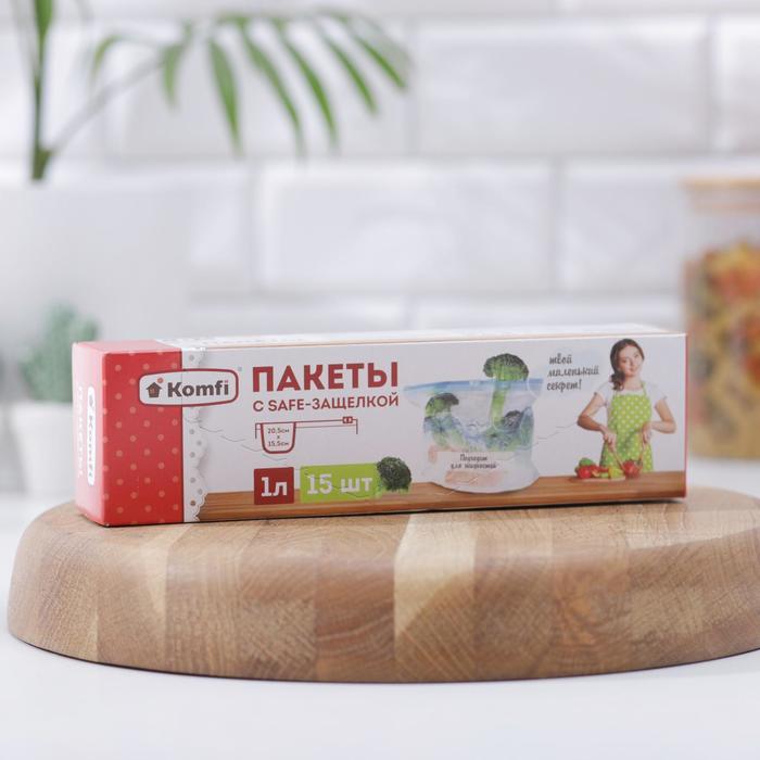 Пакеты с safe-защелкой 1 л, 15 шт