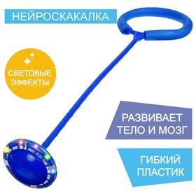 Нейроскакалка световая, цвета МИКС