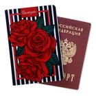 """Обложка для паспорта """"Розы"""""""