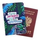 """Обложка для паспорта """"Пусть жизнь заиграет яркими красками"""""""