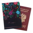 """Обложка для паспорта """"Полевые цветы"""""""