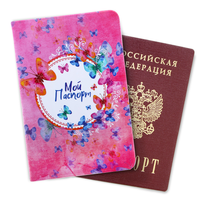 """Обложка для паспорта """"Мой паспорт"""""""