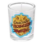 "Свеча в стакане ""Спасибо за Победу"""