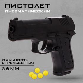 Пистолет пневматический детский «Штурм»