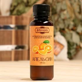 """Ароматическая смесь для бани и ванны «Апельсин», натуральная, 100 мл, """"Добропаровъ"""""""