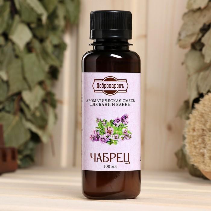 """Ароматическая смесь для бани и ванны «Чабрец», натуральная, 100 мл, """"Добропаровъ"""""""