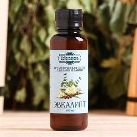 Ароматическая смесь для бани и ванны «Эвкалипт», натуральная, 100 мл, 'Добропаровъ' Ош