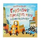 Новая детская книга «Грузовик и прицеп едут в командировку». Автор: Орлова А.