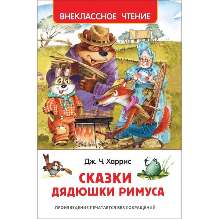 «Сказки дядюшки Римуса», Харрис Дж. - фото 978901