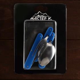 Набор туриста в чехле 5в1 Мастер К рукоять синяя металл