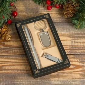 Набор подарочный 3в1 (ручка, кусачки, брелок)