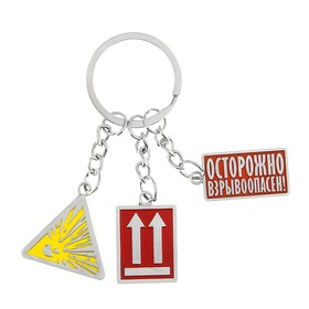 "Keychain ""Caution explosive!"""