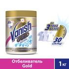 """Пятновыводитель Vanish Gold Oxi Action """"Кристальная белизна"""", 1 кг"""
