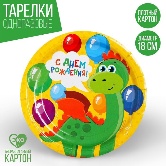 "Plate paper ""happy Birthday"", dragon, 18 cm"