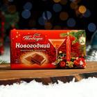 "Шоколад ""Новогодний"", 50г"