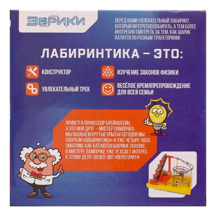 Электронный конструктор «Лабиринтика», 23 детали
