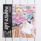 """Раскраска антистресс, альбом """"Fashion"""", 20 стр."""