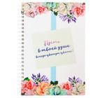 """Ежедневник на гребне """"Пусть в твоей душе всегда цветут цветы!"""", А5, твёрдая обложка,80 листов"""