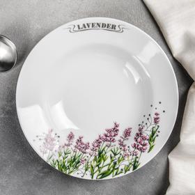 Тарелка «Лаванда», 20 см, 230 мл