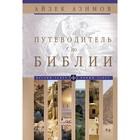 Путеводитель по Библии. Автор: Азимов А.