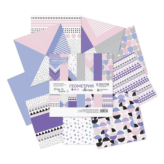 Набор бумаги для скрапбукинга «Геометрия цвета», 12 листов, 15,5 х 15,5 см - фото 370877067