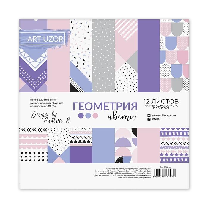 Набор бумаги для скрапбукинга «Геометрия цвета», 12 листов, 15,5 х 15,5 см - фото 370877066