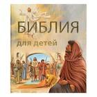 Подарочные издания. Детская Библия