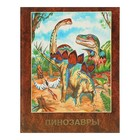 Подарочные издания «Динозавры» с набором археолога