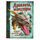 Подарочные издания «Драконы, монстры и другие фантастические создания»