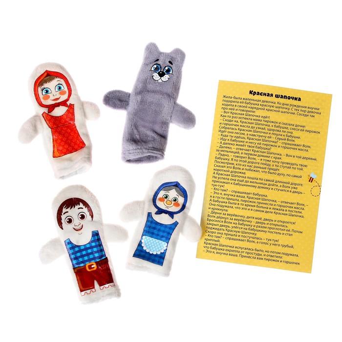 Кукольный театр «Красная шапочка», набор: 4 персонажа, сценарий