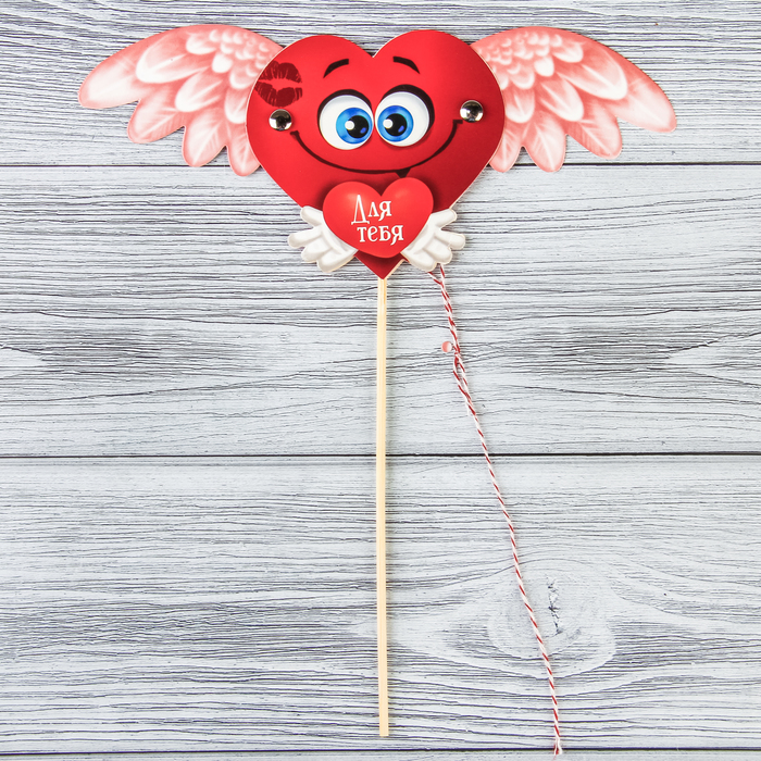 Сердце-дергунчик на палочке «Люблю тебя»