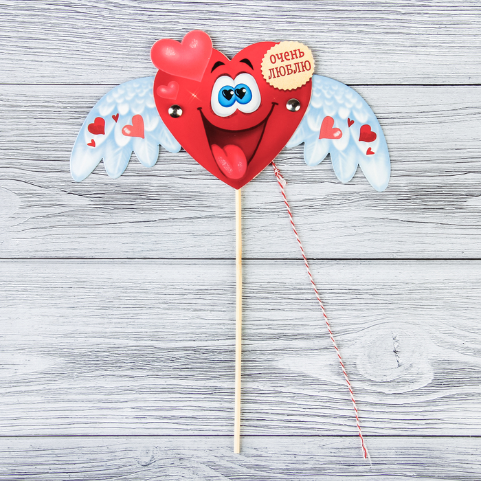 Сердце-дергунчик на палочке «Очень люблю»