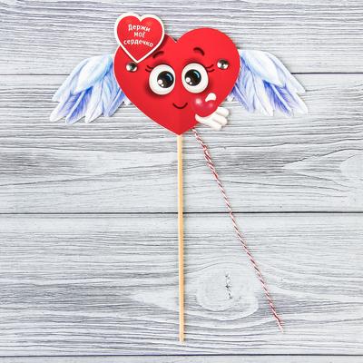 Сердце-дергунчик на палочке Держи мое сердечко - JustPick.ru Норильск