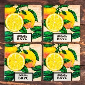 Подставки под горячее «Лимон», 9 × 9 см, 4 шт.