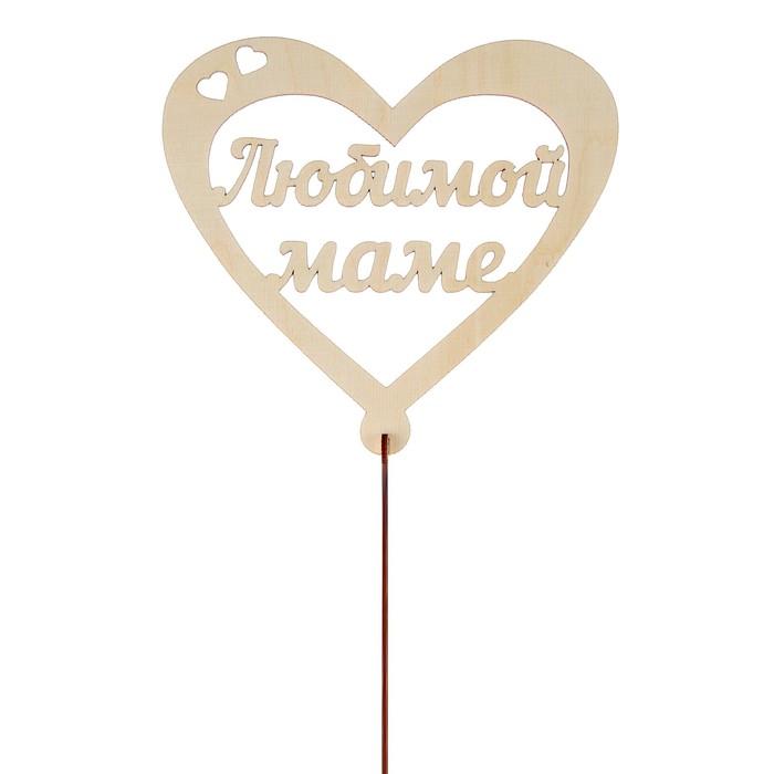 """Топпер """"Любимой маме 2"""" в сердце большой, 17,5x16 см"""