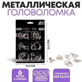"""A set of metal puzzles """"mind Games №1"""", 6 PCs."""