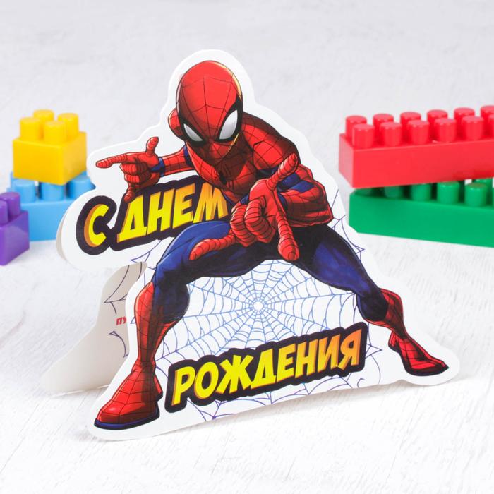 Человеку пауку открытка, именинам вячеслава поздравление